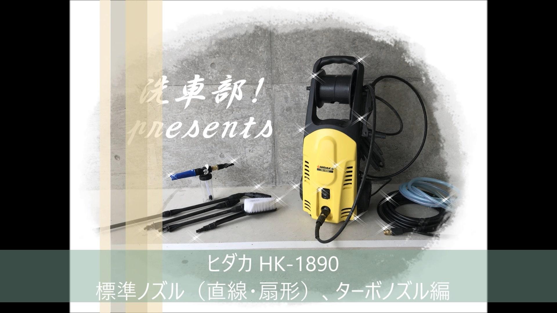 ヒダカHK-1890 標準ノズル(直線・扇形)、ターボノズル編