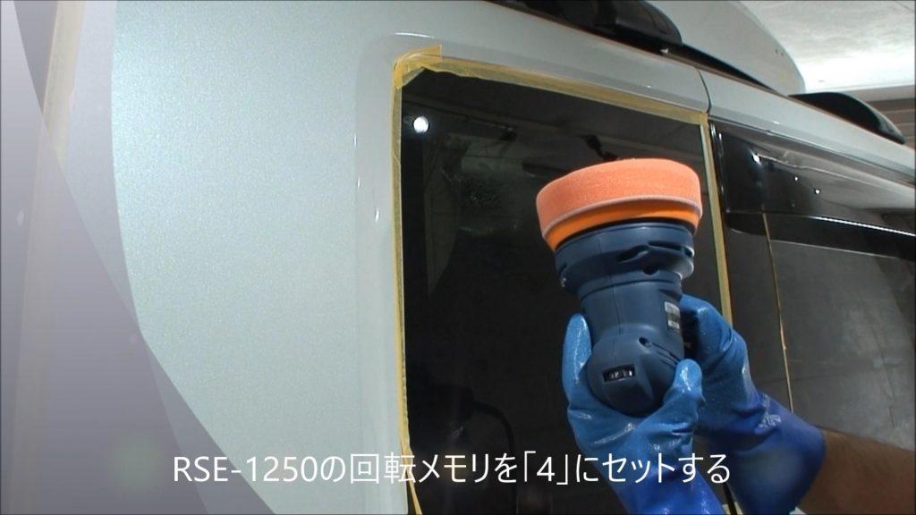 RSE-1250の回転メモリを「4」にセットする