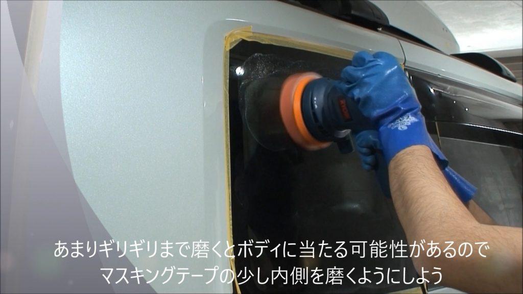 あまりギリギリまで磨くとボディに当たる可能性があるのでマスキングテープの少し内側を磨くようにしよう
