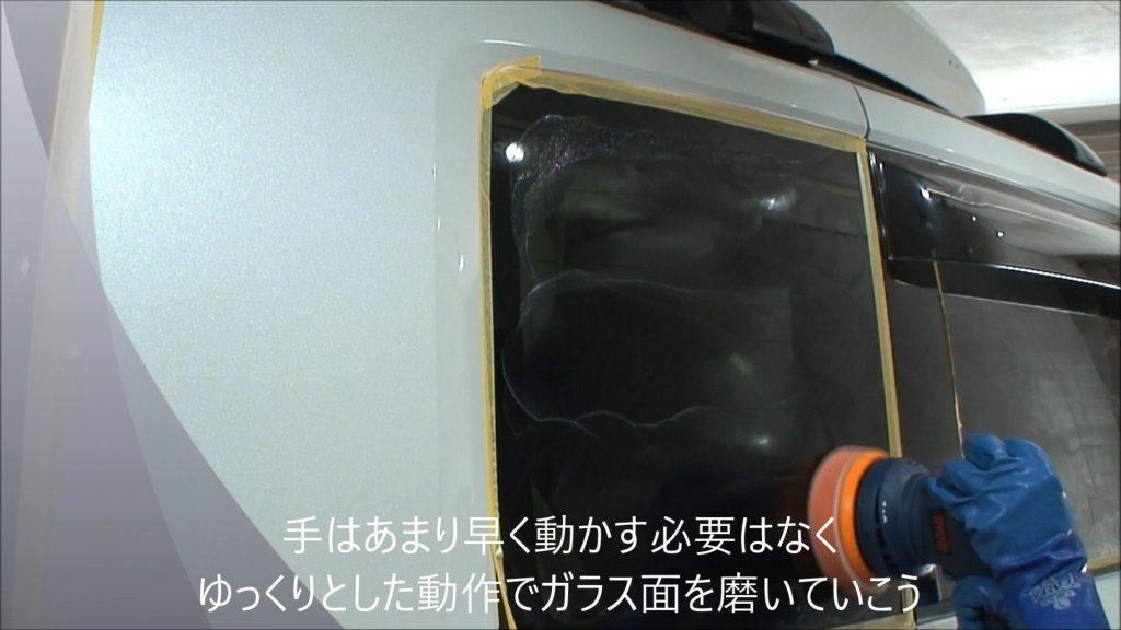 手はあまり早く動かす必要はなくゆっくりとした動作でガラス面を磨いていこう