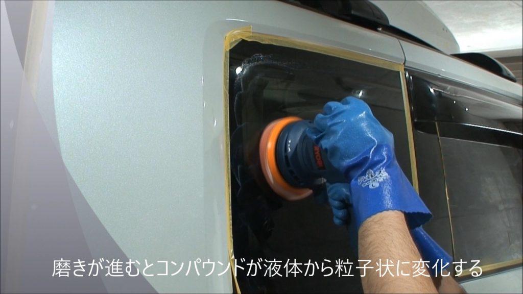 磨きが進むとコンパウンドが液体から粒子状に変化する