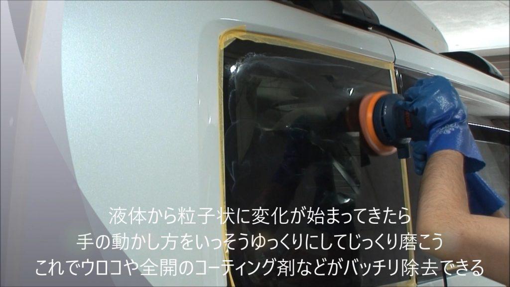 液体から粒子状に変化が始まったら手の動かし方を一層ゆっくりにしてじっくり磨こう。これで鱗や前回のコーティング剤などがバッチリ除去できる