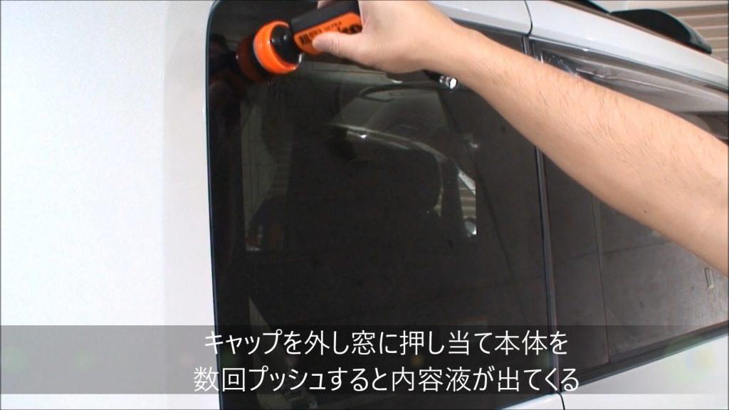 キャップを外し窓に押し当て本体を数回プッシュすると内容液が出てくる