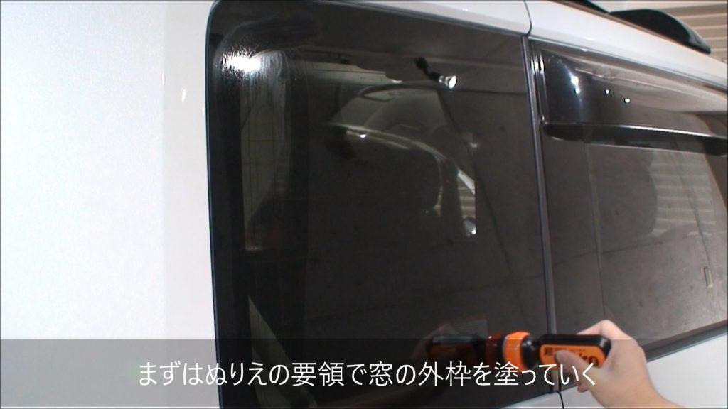 まずはぬりえの容量で窓の外枠を塗っていく