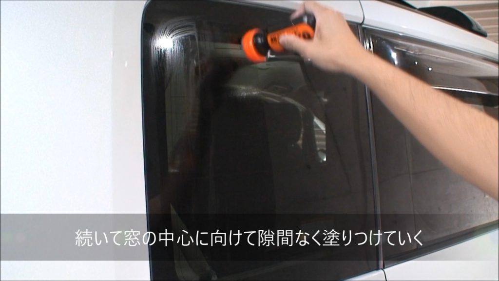 続いて窓の中心に向けて隙間なく塗りつけていく