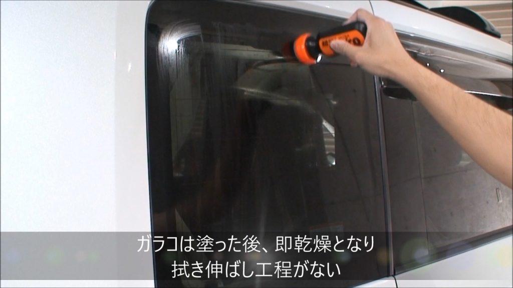 ガラコは塗った後、即乾燥となり拭き伸ばし工程がない