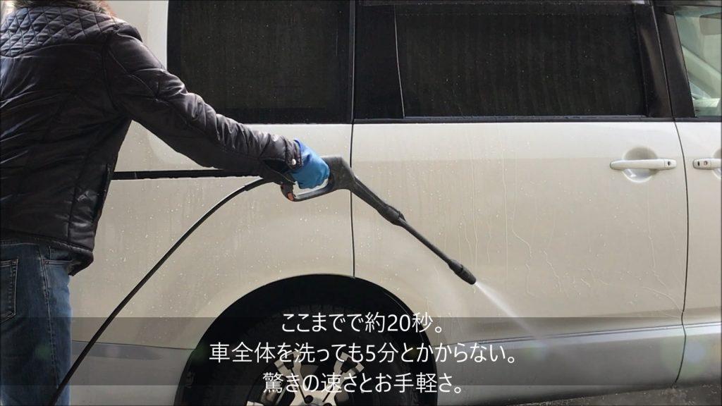車全体を洗っても5分で終わる