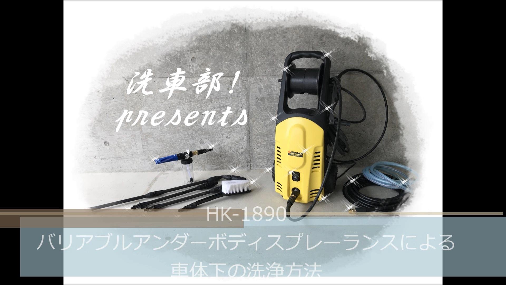 HK-1890バリアブルアンダーボディスプレーランスによる車体下の洗浄方法