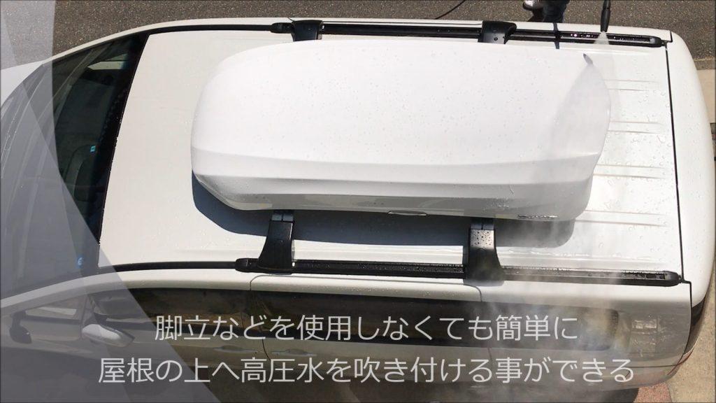 ミニバンの上にルーフボックスが取り付けられており非常に背が高い車でも簡単に洗浄できてしまう
