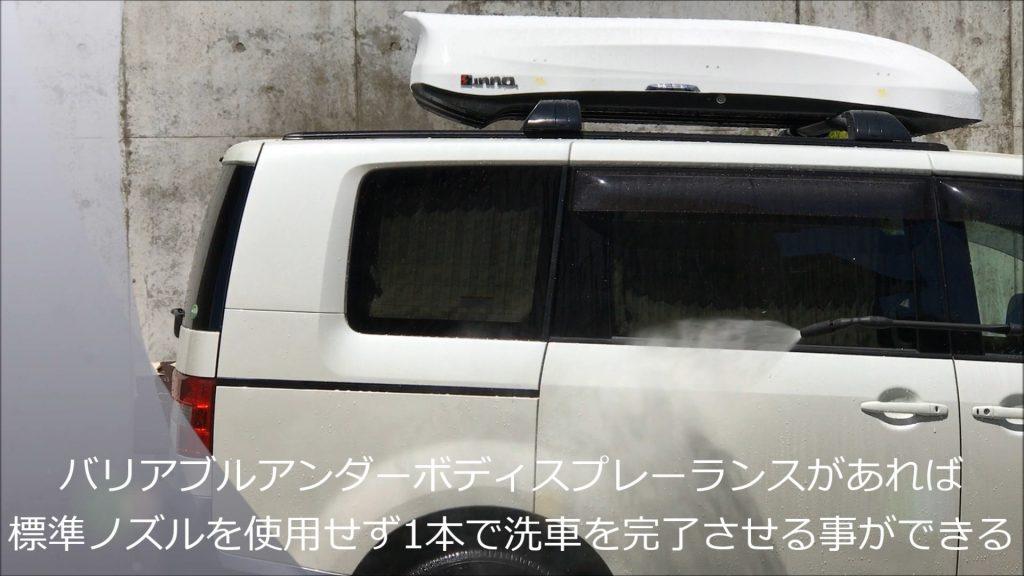 屋根の上だけでなくもちろんボディも洗車可能だ