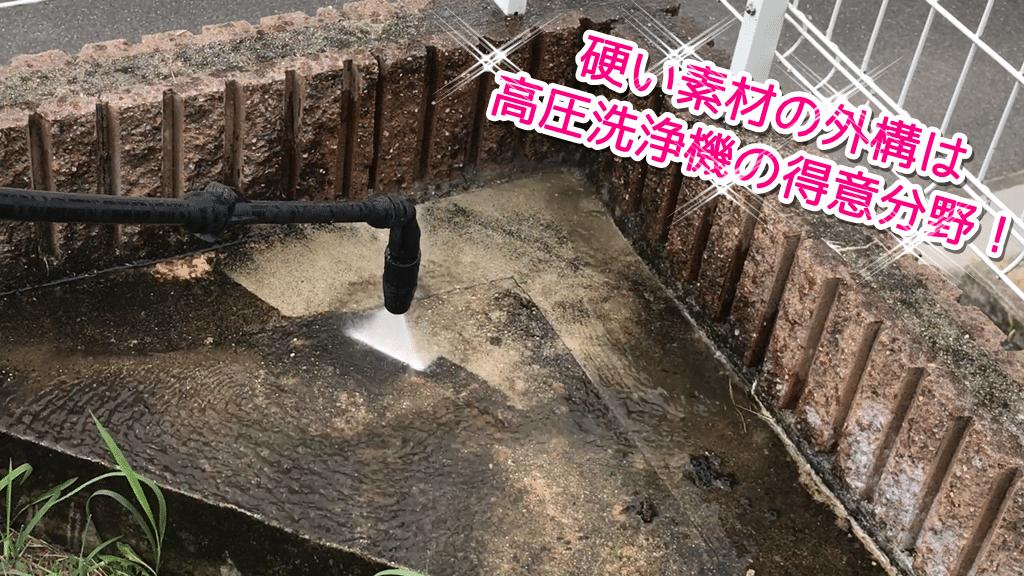 外構の清掃作業