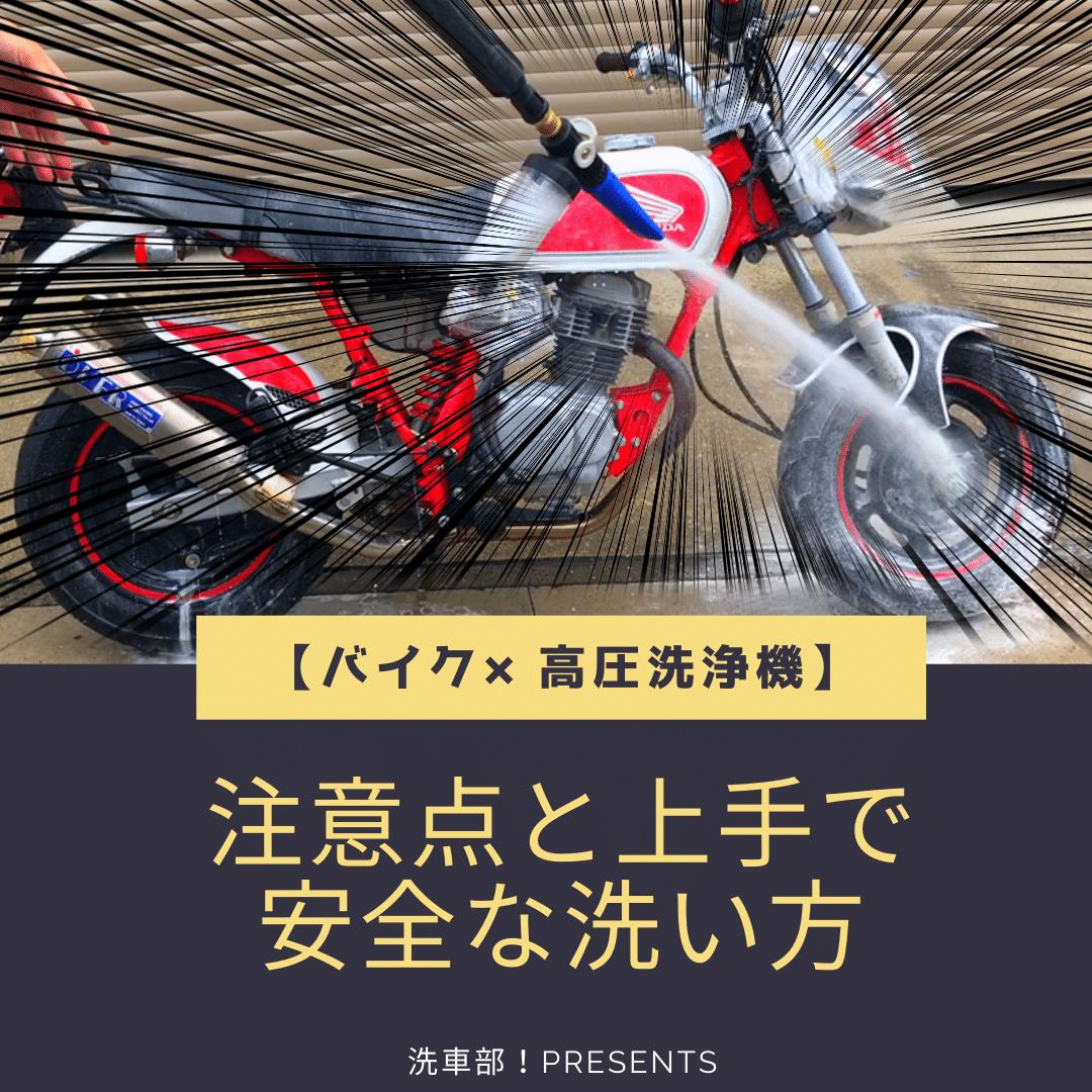 バイクを高圧洗浄機で洗う!