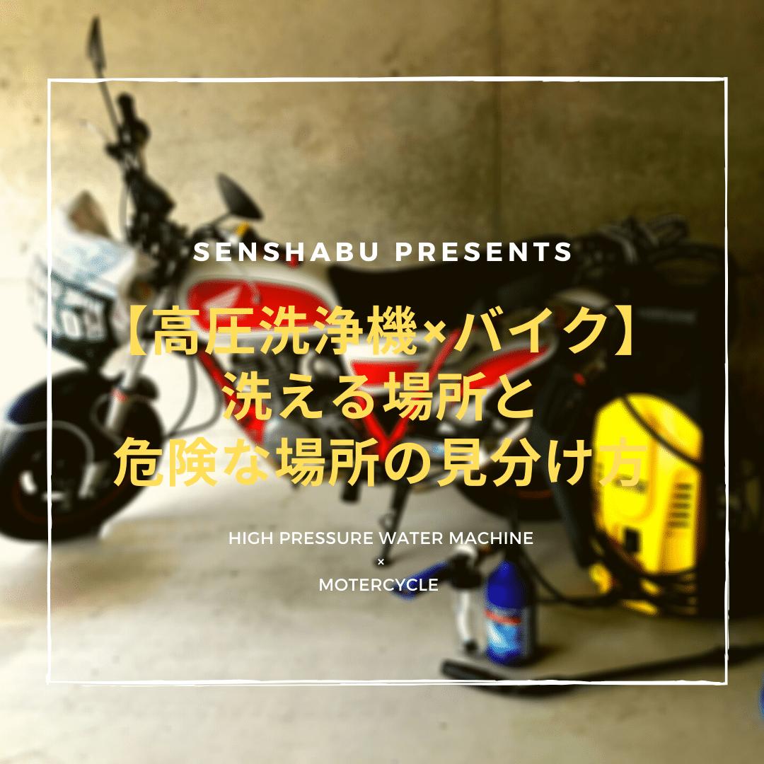 【バイク×高圧洗浄機】洗える場所と危険な場所の見分け方