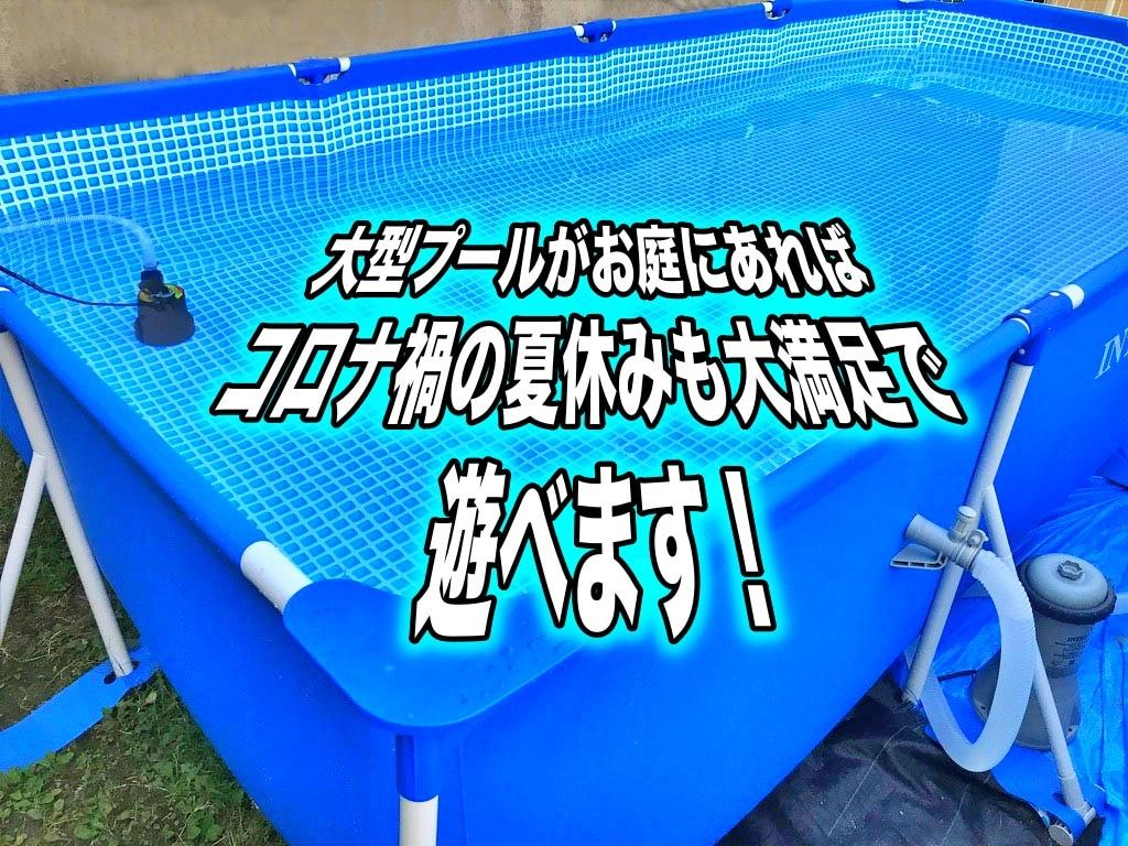 お庭に大型プールを設置しよう!