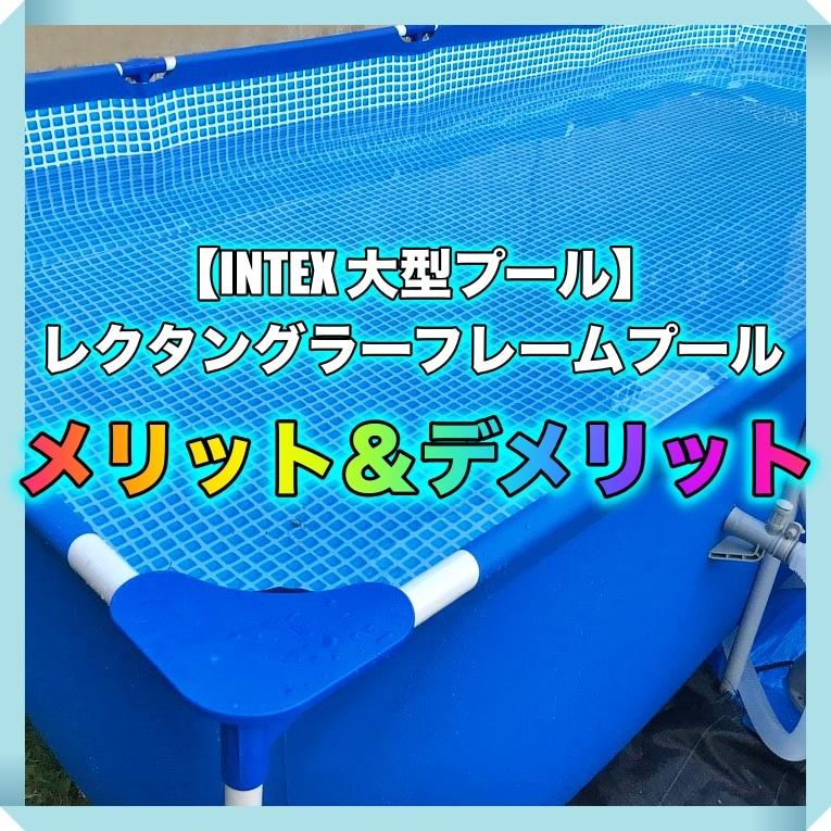 【INTEX 大型プール】レクタングラーフレームプールのメリット・デメリットは?